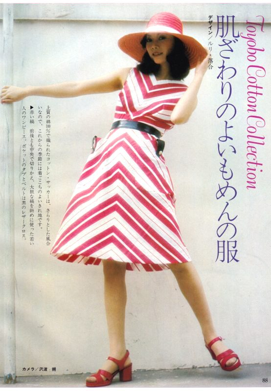 肌ざわりのよいもめんの服 : 婦人画報1973年05月号。カメラは沢渡朔、デザインはルリ・落合(落合ルリ)。